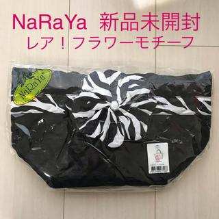 ナラヤ(NaRaYa)の新品!レア!ナラヤNaRaYa トートバッグ  リボンバッグ フラワーモチーフ(トートバッグ)