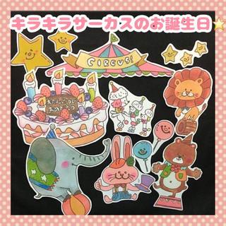 ❤︎キラキラサーカスのお誕生日❤︎ パネルシアター(知育玩具)