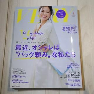 コウブンシャ(光文社)の新品未読品 VERY 4月号 2020(ファッション)