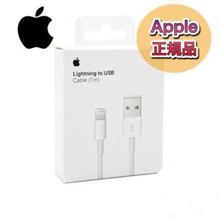 アップル(Apple)のアイフォン 充電器 iPhoneライトニングケーブル 純正 1本 正規品 新品(バッテリー/充電器)