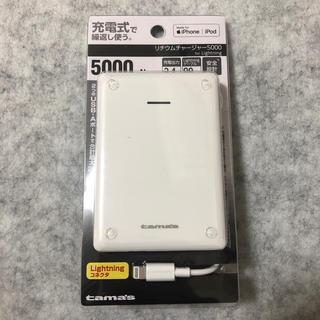 アイフォーン(iPhone)のモバイルバッテリー5000mAh(バッテリー/充電器)