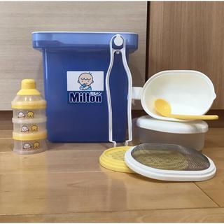 ピジョン(Pigeon)のミルトンセット 離乳食セット(哺乳ビン用消毒/衛生ケース)
