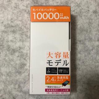 アイフォーン(iPhone)のモバイルバッテリー10000mAh(バッテリー/充電器)