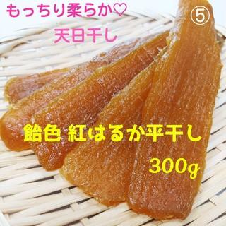 甘~い^^干し芋セット  飴色 紅はるか平干し300g&❶切り落とし400g(その他)