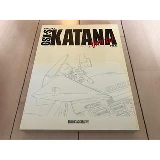 スズキ(スズキ)の初回限定ハードケース版 「スズキ GSX-S カタナ ファイル スペシャル」 (カタログ/マニュアル)