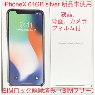 アイフォーン(iPhone)の【iPhoneX 64GB】 シルバー SIMフリー 【フィルム付!】(スマートフォン本体)