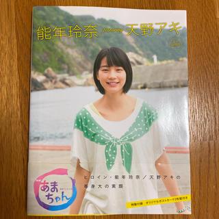 能年玲奈featuring天野アキ NHK連続テレビ小説あまちゃん(アート/エンタメ)