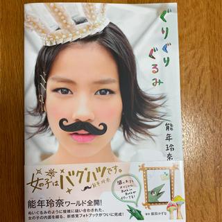 ぐりぐりぐるみ 能年玲奈1stフォトブック(アート/エンタメ)