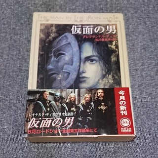 仮面の男 改訂版(文学/小説)