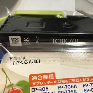 エプソン(EPSON)のエプソン 純正インクカートリッジ ブラック 箱なし さくらんぼ(オフィス用品一般)
