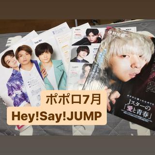 ヘイセイジャンプ(Hey! Say! JUMP)のポポロ 7月号 Hey!Say!JUMP 切り抜き(アート/エンタメ/ホビー)