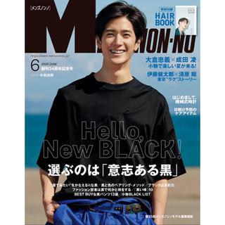 ヘイセイジャンプ(Hey! Say! JUMP)のMEN'S NON-NO 2020年6月号 / COVER : 中島裕翔(ファッション)