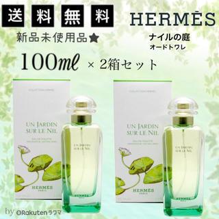 Hermes - 【未開封100mL×2】 HERMES ナイルの庭  オードトワレ  エルメス