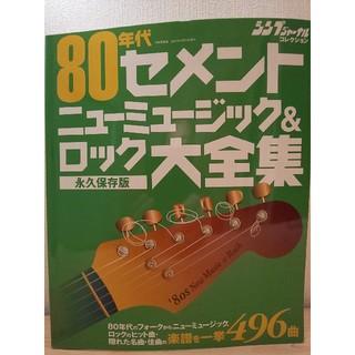 80'セメントニューミュージックロック大全集(ポピュラー)
