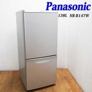 Panasonic 138L 冷蔵庫 次亜除菌 EL04(冷蔵庫)