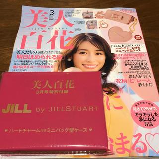 ジルスチュアート(JILLSTUART)の美人百花3月号付録❤︎ジルスチュアート❤︎ハートチャーム付きミニバッグケース(チャーム)