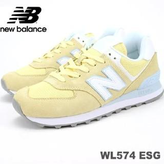New Balance - 新品送料無料♪38%OFF!超人気ニューバランス574めちゃ可愛パステルイエロー