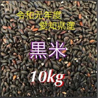 黒米 玄米 10kg(米/穀物)
