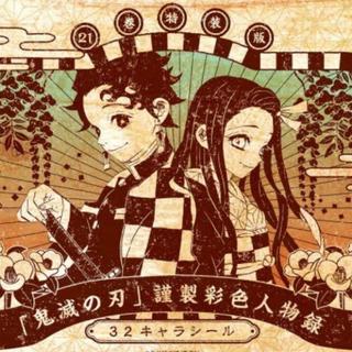 シュウエイシャ(集英社)の★☆鬼滅の刃 21巻 特装版☆★(少年漫画)