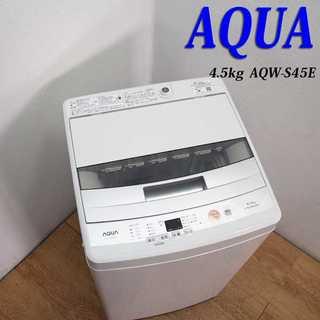 2018年製 4.5kg 洗濯機 一人暮らしなどに DS09(洗濯機)