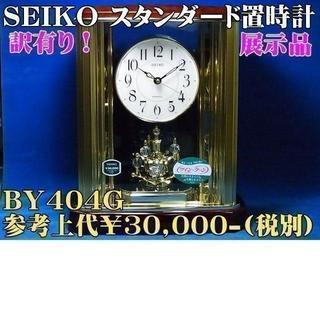 セイコー(SEIKO)の展示品 SEIKO スタンダード置時計 BY404G 参考上代¥30,000-税(置時計)
