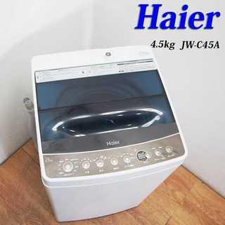 2018年製 コンパクトタイプ洗濯機 4.5kg DS15(洗濯機)