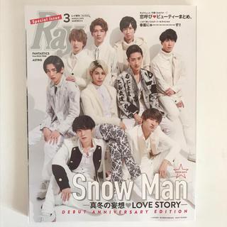 【Snow Man表紙】Ray 2020年3月号