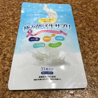 極み菌活生サプリ 新品未開封(ダイエット食品)