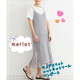 メルロー(merlot)の【♥81%OFF♥期間限定セール】merlot サイドスリット ニット ワンピ(ロングワンピース/マキシワンピース)