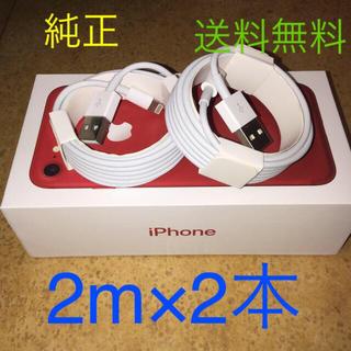 アイフォーン(iPhone)のライトニングケーブル 2m 2本 lightning cable(バッテリー/充電器)