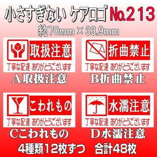 【piko様】№213 4シート(宛名シール)