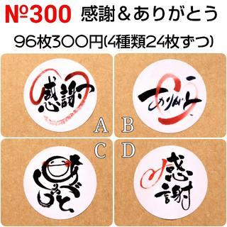 【うるるん様】№300B,C(宛名シール)