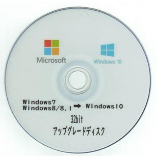 Windows10 1909 無償アップグレード Home・Pro・32bit(デスクトップ型PC)