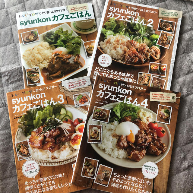 宝島社(タカラジマシャ)のsyunkon カフェごはん セット エンタメ/ホビーの本(料理/グルメ)の商品写真