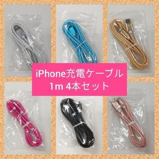 アイフォーン(iPhone)のiPhone 急速充電対応 充電ケーブル 1m 4本セット(バッテリー/充電器)