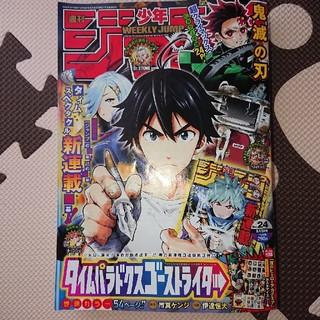 シュウエイシャ(集英社)の週刊少年ジャンプ 24号(少年漫画)