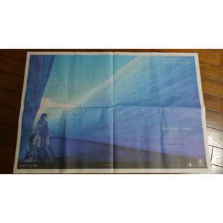 フェイトグランドオーダー 全面広告 北日本新聞(印刷物)