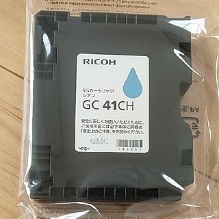 リコー(RICOH)のRICOH GC41CH シアン(PC周辺機器)