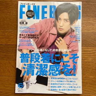 FINEBOYS 目黒蓮 6月号