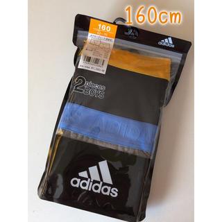 アディダス(adidas)の160cm 2枚*adidasボクサーパンツ ジュニア(下着)