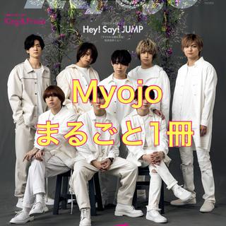 Myojo  (アイドルグッズ)