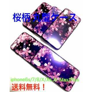 桜 ガラスケース 高品質 高級 iPhoneXSMAX/X/8/7/6/Plus(iPhoneケース)