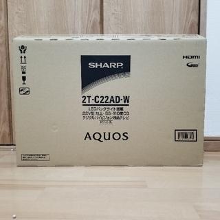 シャープ(SHARP)のSHARP AQUOS 22V型デジタルハイビジョン液晶TV(テレビ)