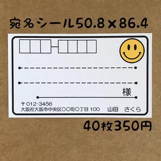 ニコちゃんマーク 宛名シール40枚(宛名シール)