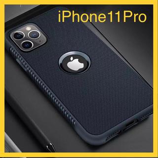 アイフォーン(iPhone)のiPhone11Pro用 薄型ケース ネイビー(iPhoneケース)