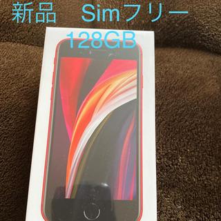 アイフォーン(iPhone)の新品未開封 iPhone SE2 128GB SIMフリー 新型SE(スマートフォン本体)
