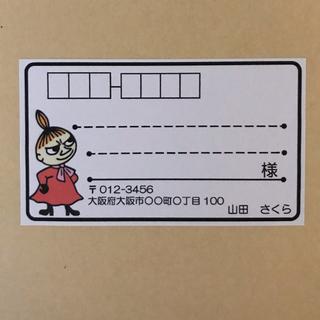 プーちゃん様専用(宛名シール)