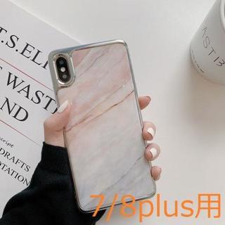 【iPhone7/8p用/ピンク系】マーブル大理石調 バンパー有(iPhoneケース)