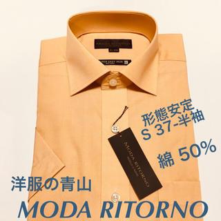 アオヤマ(青山)の洋服の青山 MODA RITORNO メンズワイシャツ S 形態安定 綿50%(シャツ)