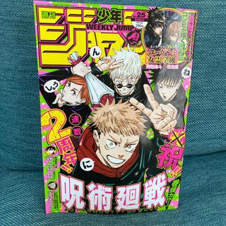 シュウエイシャ(集英社)の週刊少年ジャンプ2020年25(少年漫画)